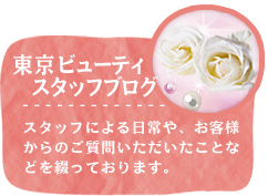 東京ビューティスタッフブログ