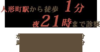 人形町駅から徒歩1分 夜21時まで診察 馬喰横山駅から徒歩6分 水天宮前駅から徒歩7分 浜町駅から徒歩7分