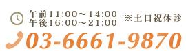 03-6661-9870 午前11:00~14:00 午後16:00~21:00 ※土日祝休診