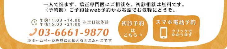 TEL03-6661-9870