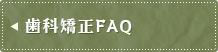 歯科矯正FAQ